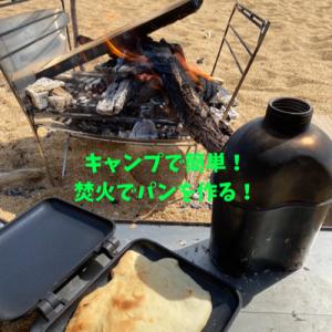 ニトリのホットサンドが焚火でスゴイ!キャンプでパン作り!