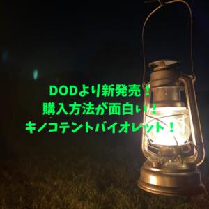 DODより限定新発売!可愛いキノコテントにバイオレット登場!