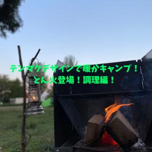 テンマクデザインのあったか焚火台で秋キャンプスタート!
