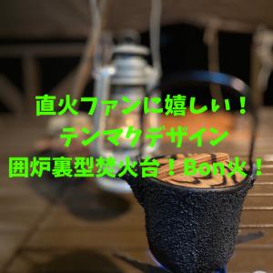 テンマクデザイン無骨焚火台!直火ファンは触ってみたくなる!「BON火」!