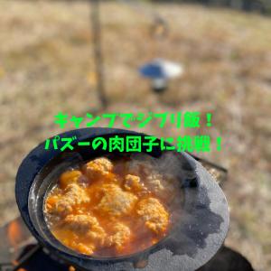 無骨な南部鉄器で冬キャンプに簡単暖か料理に挑戦!ジブリ風煮込み肉団子!