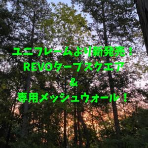ユニフレームより新テント?!REVOスクエアタープとメッシュウォール!