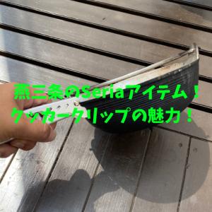 Seriaの燕三条製のアイテム!クッカークリップで調理が便利になる?