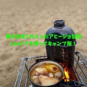 簡単キャンプ飯!震災の教訓から生まれた常温保存3年可能な笹かま「Canささ」