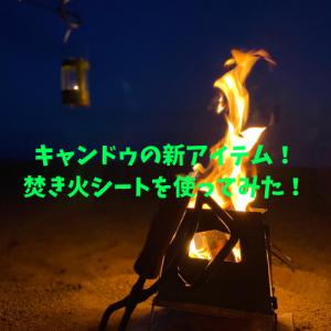 キャン★ドゥのガチキャンプアイテム!「焚火シート」を使ってみた!