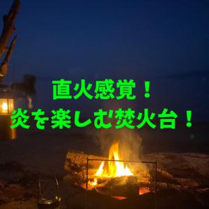 直火感覚が楽しめる3つの焚火台!炎越しで景色を楽しむキャンプに!
