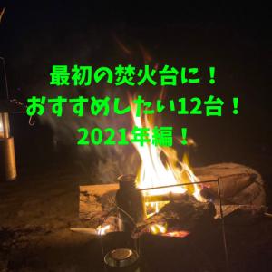 【2021年】初めての焚火台おすすめ12選!ファミリー・ソロのスタイル別で選考!
