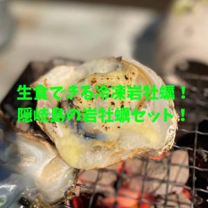 おうちキャンプに絶品料理!岩ガキの美味しさを丸ごと冷凍でも生食可!