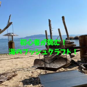 初心者キャンパーの便利アイテム!シーカヤックで行く海キャンプの旅!