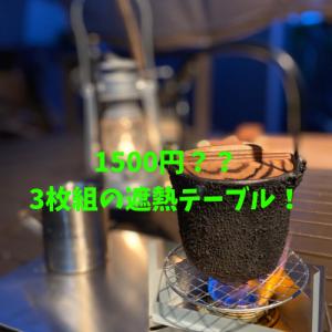格安1500円!ローテーブルの極?!ソロキャン用3枚組の遮熱テーブル!