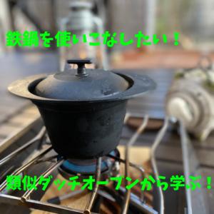 スノーピークのコロダッチに学ぶ!南部鉄器の小型鉄鍋を使いこなしたい!