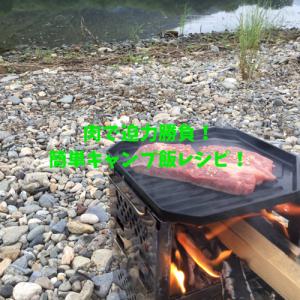 【キャンプ飯】肉料理は簡単レシピ!!便利な調味料とクッカー!
