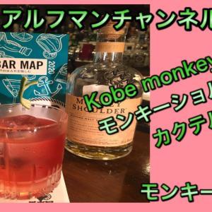 神戸モンキーフェス