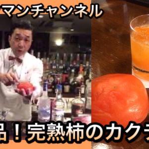 完熟柿カクテル第二弾!