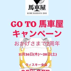 GO TO馬車屋キャンペーン