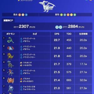 【ポケモンGO】レシラム降臨