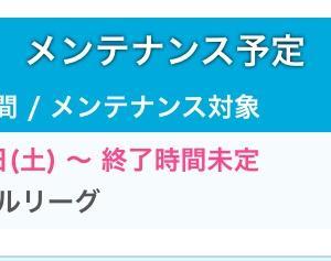【ポケモンGO】PvPメンテ