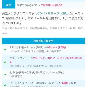 【ポケモンGO】バトルリーグ復活!