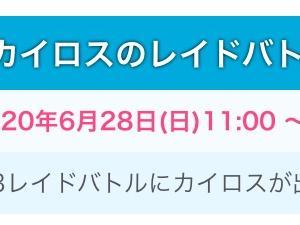 【ポケモンGO】カイロス残念、明日から虫イベ
