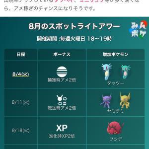 【ポケモンGO】8月のスポットライトアワー、及び大発見