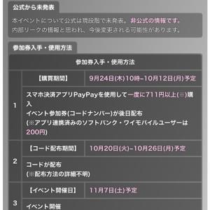【ポケモンGO】セブンイレブンのウィークエンドイベント!!