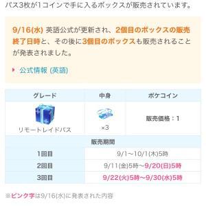 【ポケモンGO】ニャース気球は9月いっぱい