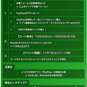 【ポケモンGO】セブンとマツキヨでイベント!