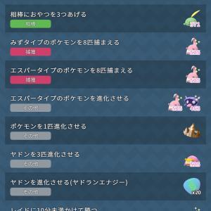【ポケモンGO】ヤドン祭り