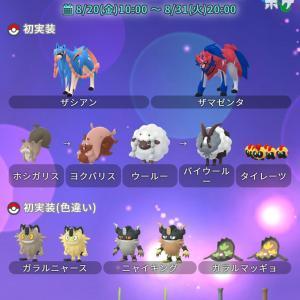 【ポケモンGO】ウルトラアンロック3