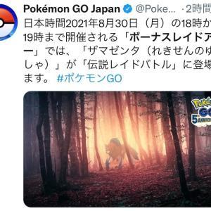 【ポケモンGO】ボーナスレイドアワー、GBLシーズン9