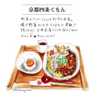 カレーうどん好きさんに絶対食べて欲しい、京都四条くをんの「かしわキーマうどん」