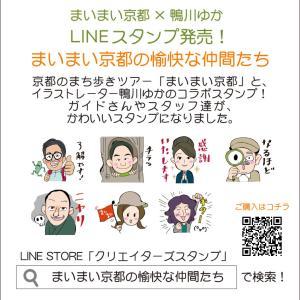 まいまい京都×鴨川ゆかLINEスタンプ発売!
