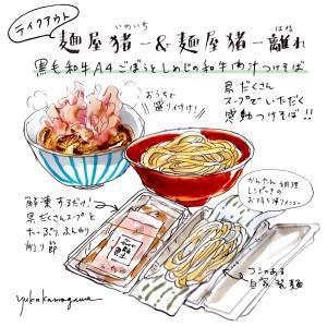 【京都テイクアウトグルメ】麺屋猪一×麺屋猪一離れ 合作メニューが登場!