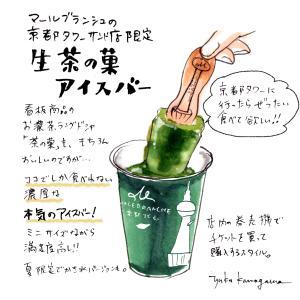 京都タワーに行ったら絶対コレ!冷たいお濃茶スイーツ「生茶の菓アイスバー」