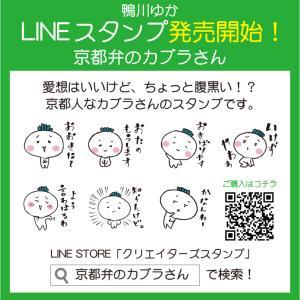 【LINEスタンプ発売】京都弁のカブラさん