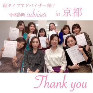 NEW【募集開始】骨格診断養成講座 in 京都を開催します!