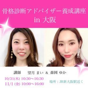 【大阪で開催決定!】骨格診断アドバイザー養成講座の募集を開始致します!