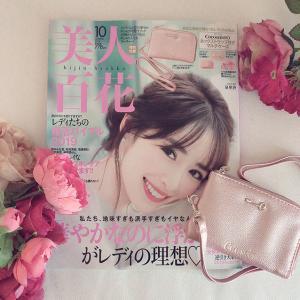 美人百花2019年10月号♡付録はコクーニストのマルチケース♡