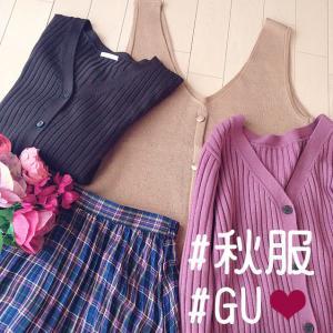 可愛すぎる♡GUで買った秋服たち♡