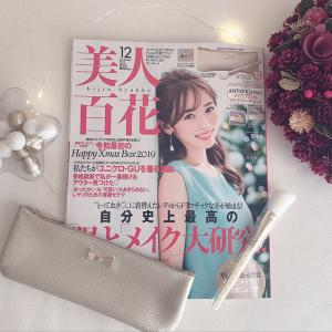美人百花2019年12月号♡付録はアンテプリマのメイクブラシ&マルチポーチセット!