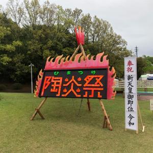 序: 笠間の陶炎祭(ひまつり)