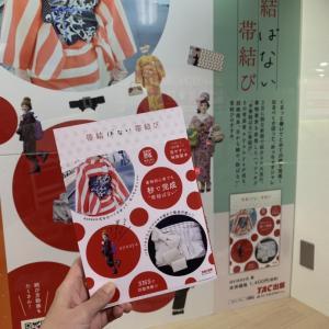大阪文化服装学院に、帯結ばない帯結びの本とヤバキモのちらしを持っていきました。