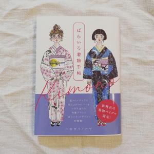 素敵な着物本!ハセガワアヤさんの『ばらいろ着物手帖』