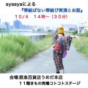 10/4に阪急うめだ本店にて、実演トークイベントをさせていただきます。