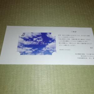 株主優待 7銘柄11個 柏グルメ 餃子ナナホシ