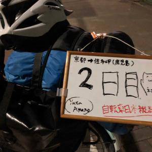 【2日目】雨男が自転車で日本縦断2@神戸〜姫路