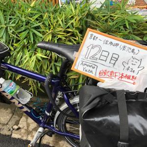 【12日目】雨男が自転車で日本縦断2@広島〜岩国