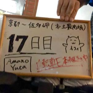 【17日目】雨男が自転車で日本縦断2@小倉〜久留米