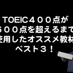 TOEIC400点が600点を超えるまで使用したオススメ教材ベスト3!【これだけやっとけば大丈夫】