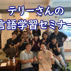 7ヶ国語を仕事レベルで使いこなす⁉テリーさんの日本語学習ツアーに講師として参加してきた話